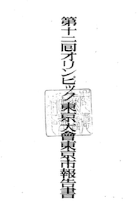 第十二回オリンピック東京大会東京市報告書表紙