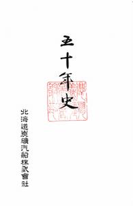 五十年史-北海道炭礦汽船株式會社表紙