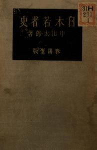 一日本若者史表紙