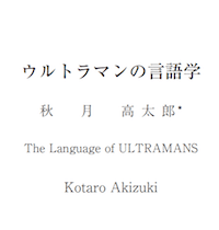 ウルトラマン言語学