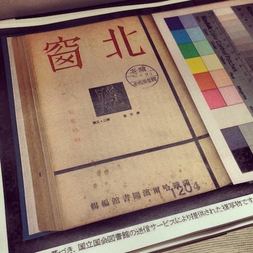 複写サービス(カラー)での表紙『北窗』