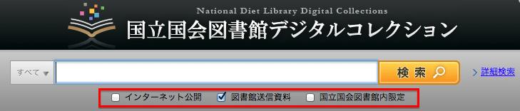 国立国会図書館デジタルコレクションTOP検索