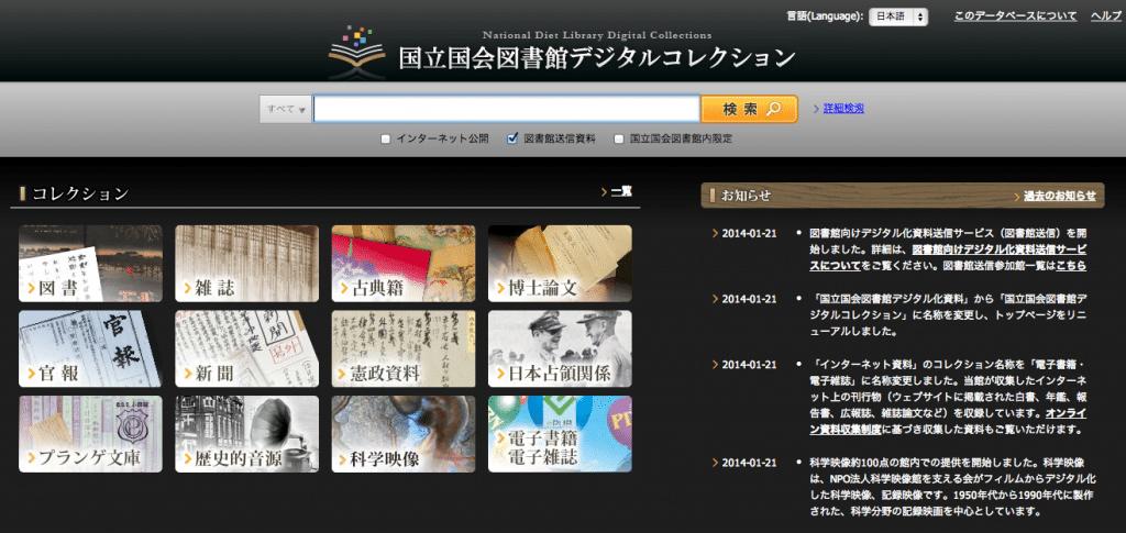 新「国立国会図書館デジタルコレクション」TOP