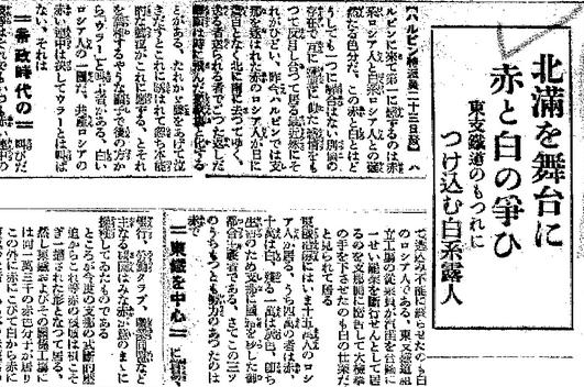 東京朝日新聞 1929.7.26(昭和4)