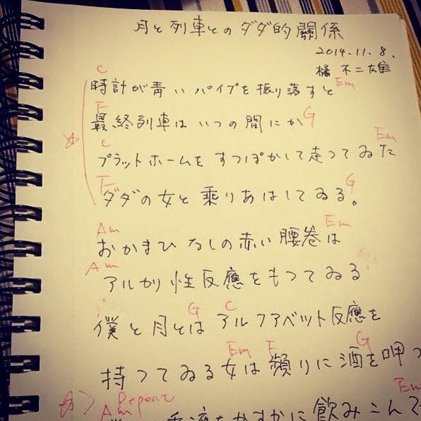 池田敬二橘不二雄90年の時を超えて共演