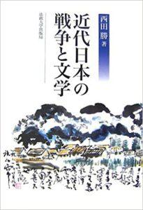 西田勝著『近代日本の戦争と文学』