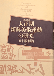 五十殿利治『【改訂版】大正期新興美術運動の研究』(1998年スカイドア刊)