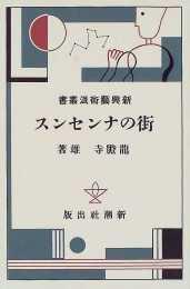 新興芸術派叢書 復刻 10 『街のナンセンス』龍胆寺 雄 ゆまに書房刊2000年