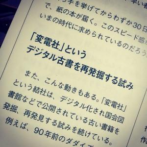 宣伝会議2月号記事掲載池田隊長歌う勇姿写真もあるよ!