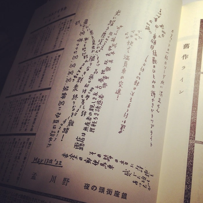 野川孟「銀座街頭の夜」『ゲエ・ギムギガム・プルルル・ギムゲム』第二年第二集収録