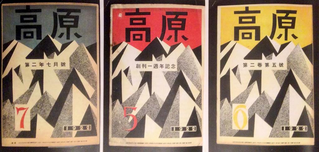 野川孟編集『高原』1922年5・6・7月號