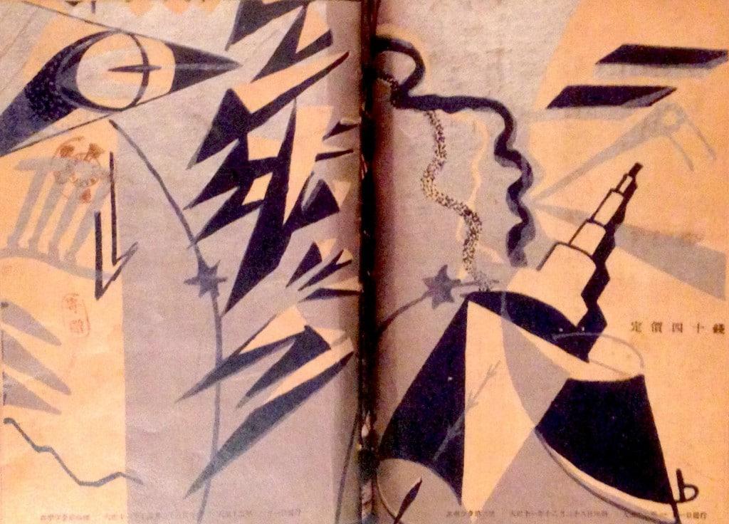 玉村善之助『エポック』第4號1923年1月表紙・裏表紙
