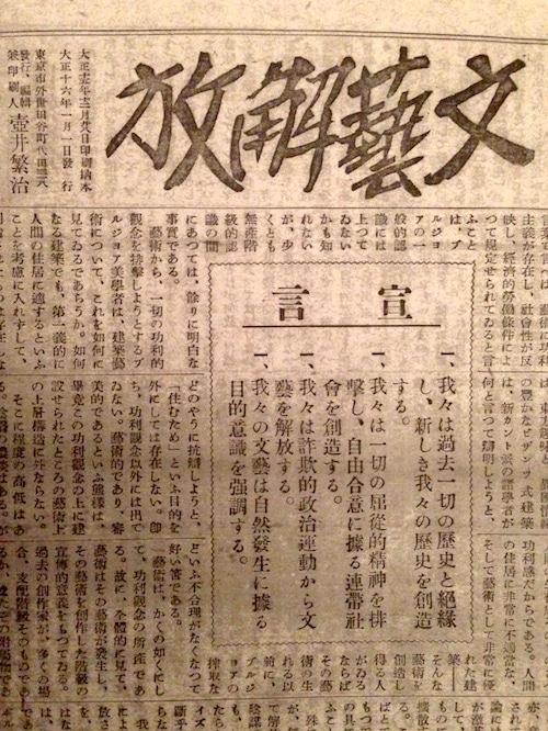 『文藝解放』1927年1月