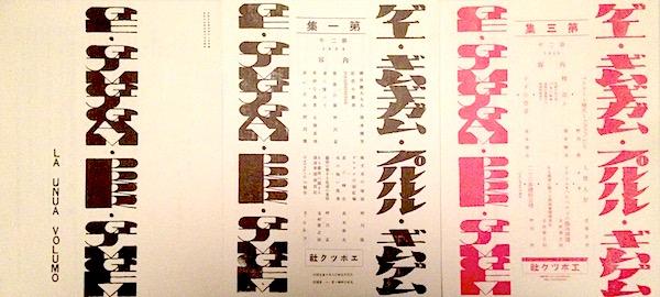 『ゲエ・ギムギガム・プルルル・ギムゲム』第一年第一集1924年6月、第二年第一集(1925年1月)、第二年第三集(1925年3月)