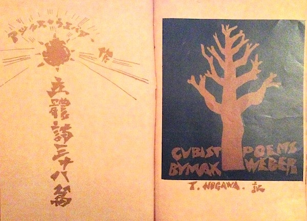 """マックス・ウエバア『立体派詩集 """"CUBIST POEMS""""』の全訳「立體詩三十八篇」1923年3月"""