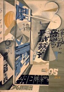 玉村 善之助「劇場の三科」ポスター1927(昭和2)年
