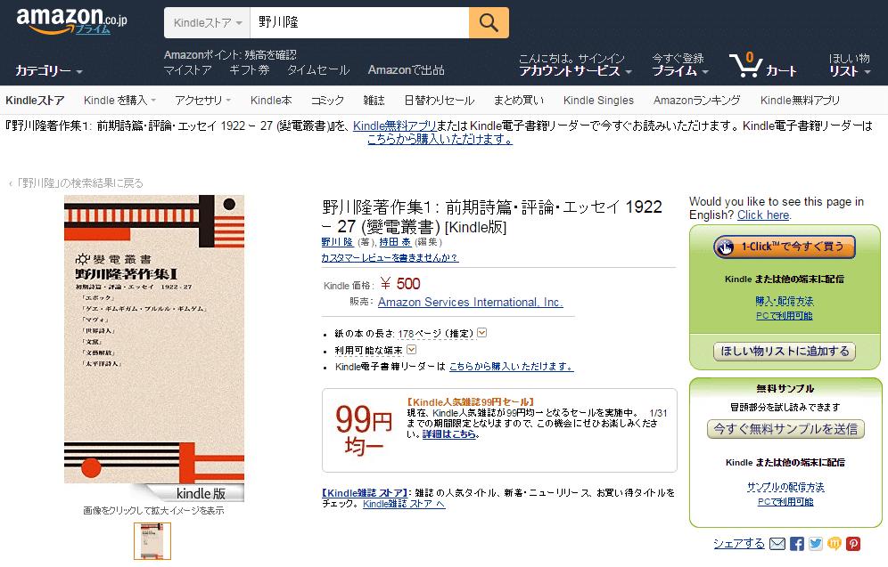 2016年1月27日amazonKDPにて變電叢書『野川隆著作集1』刊行開始です!