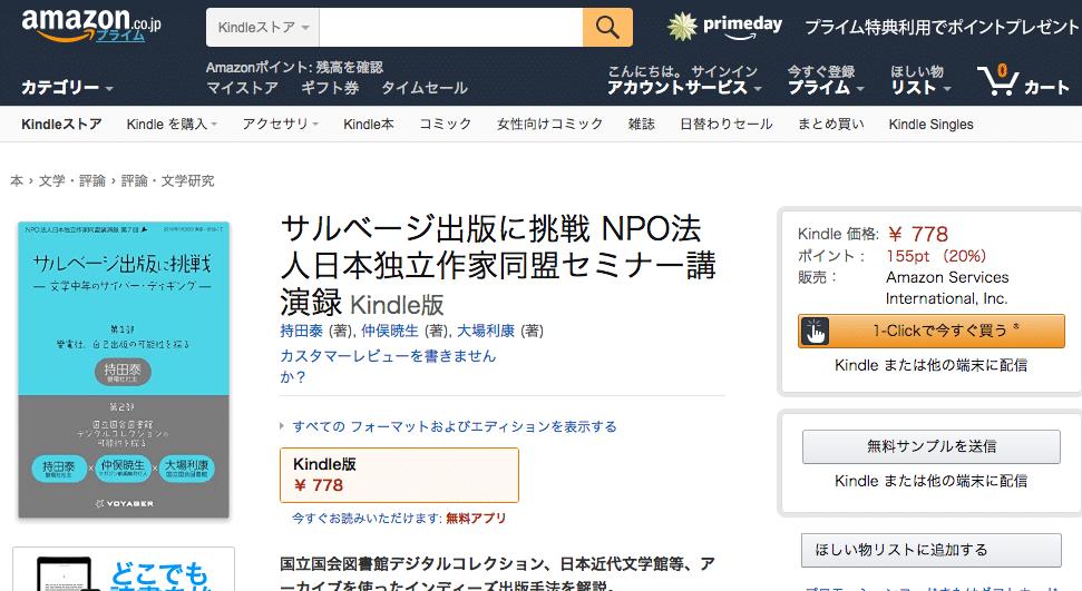 7月9日遂に出てしましった!『サルベージ出版に挑戦 NPO法人日本独立作家同盟セミナー講演録』